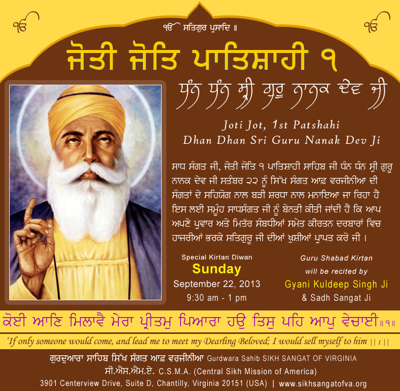 essay on guru nanak dev ji in punjabi
